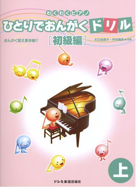 わくわくピアノ ひとりでおんがくドリル 初級編 上