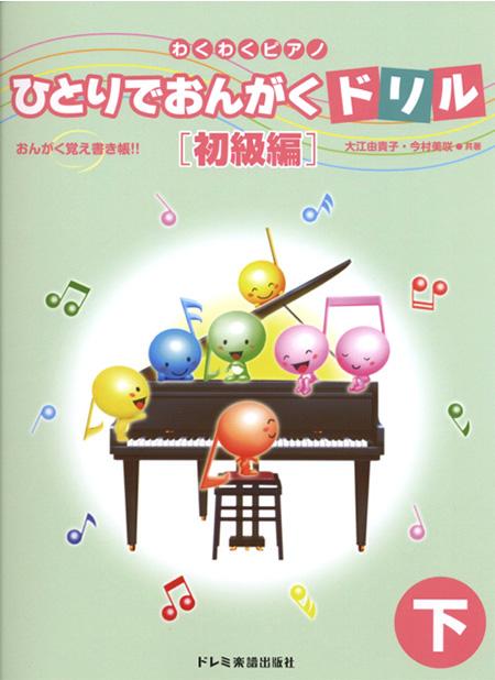 わくわくピアノ ひとりでおんがくドリル 初級編 下